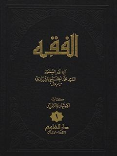 الفقه: موسوعه استدلاليه في الفقه الاسلامي جلد 1