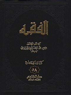 الفقه: موسوعه استدلاليه في الفقه الاسلامي جلد 58