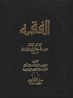الفقه: موسوعه استدلاليه في الفقه الاسلامي جلد 60