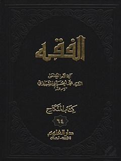 الفقه: موسوعه استدلاليه في الفقه الاسلامي جلد 64
