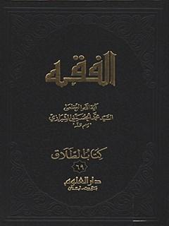 الفقه: موسوعه استدلاليه في الفقه الاسلامي جلد 69