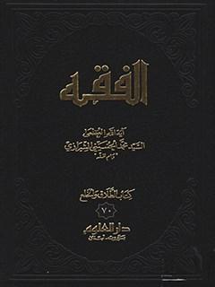 الفقه: موسوعه استدلاليه في الفقه الاسلامي جلد 70