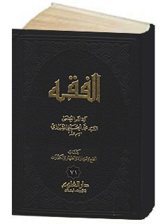 الفقه: موسوعه استدلاليه في الفقه الاسلامي جلد 71