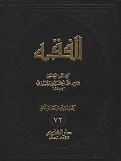الفقه: موسوعه استدلاليه في الفقه الاسلامي جلد 72