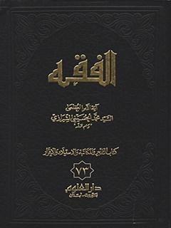 الفقه: موسوعه استدلاليه في الفقه الاسلامي جلد 73