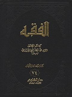 الفقه: موسوعه استدلاليه في الفقه الاسلامي جلد 74