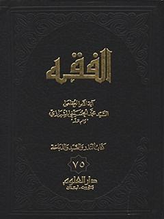 الفقه: موسوعه استدلاليه في الفقه الاسلامي جلد 75