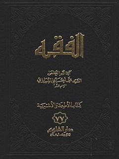 الفقه: موسوعه استدلاليه في الفقه الاسلامي جلد 77