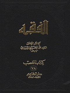الفقه: موسوعه استدلاليه في الفقه الاسلامي جلد 78