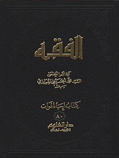 الفقه: موسوعه استدلاليه في الفقه الاسلامي جلد 80