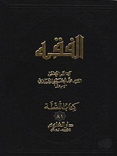 الفقه: موسوعه استدلاليه في الفقه الاسلامي جلد 81