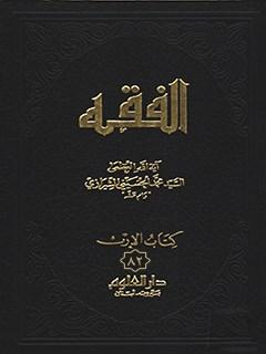 الفقه: موسوعه استدلاليه في الفقه الاسلامي جلد 82