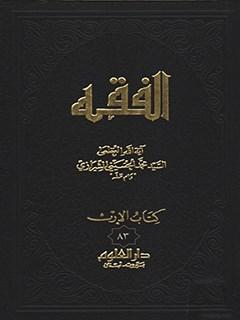 الفقه: موسوعه استدلاليه في الفقه الاسلامي جلد 83