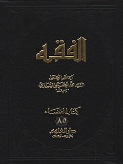 الفقه: موسوعه استدلاليه في الفقه الاسلامي جلد 85