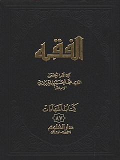 الفقه: موسوعه استدلاليه في الفقه الاسلامي جلد 87