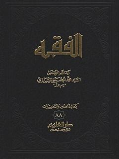 الفقه: موسوعه استدلاليه في الفقه الاسلامي جلد 88