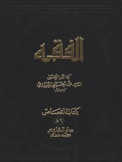 الفقه: موسوعه استدلاليه في الفقه الاسلامي جلد 89
