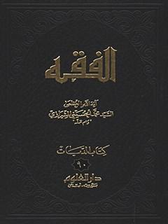 الفقه: موسوعه استدلاليه في الفقه الاسلامي جلد 90