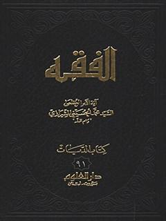 الفقه: موسوعه استدلاليه في الفقه الاسلامي جلد 91
