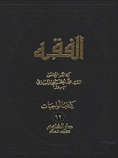 الفقه: موسوعه استدلاليه في الفقه الاسلامي جلد 92