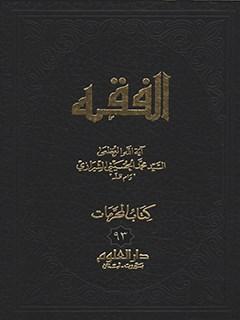 الفقه: موسوعه استدلاليه في الفقه الاسلامي جلد 93