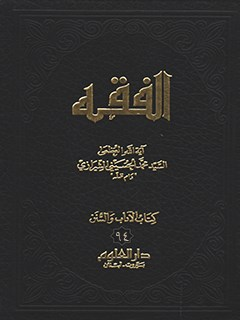 الفقه: موسوعه استدلاليه في الفقه الاسلامي جلد 94