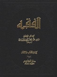الفقه: موسوعه استدلاليه في الفقه الاسلامي جلد 95