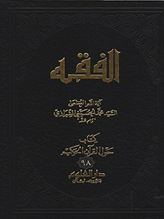الفقه: موسوعه استدلاليه في الفقه الاسلامي جلد 98