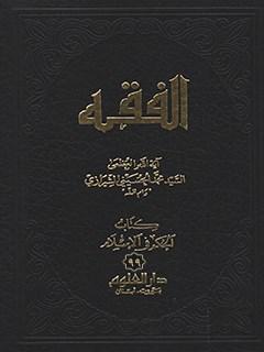 الفقه: موسوعه استدلاليه في الفقه الاسلامي جلد 99