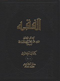 الفقه: موسوعه استدلاليه في الفقه الاسلامي جلد 100