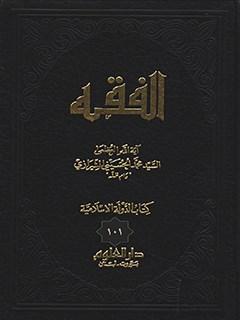 الفقه: موسوعه استدلاليه في الفقه الاسلامي جلد 101