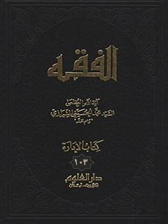 الفقه: موسوعه استدلاليه في الفقه الاسلامي جلد 103