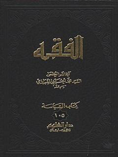 الفقه: موسوعه استدلاليه في الفقه الاسلامي جلد 105