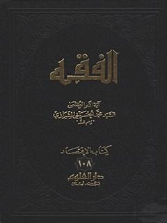 الفقه: موسوعه استدلاليه في الفقه الاسلامي جلد 108