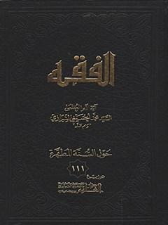 الفقه: موسوعه استدلاليه في الفقه الاسلامي جلد 111