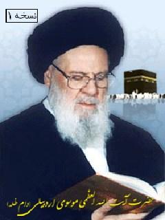 رساله توضیح المسائل و مناسک حج آیت الله سید عبدالکریم موسوی اردبیلی