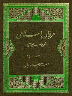 عرفان اسلامی جلد 3