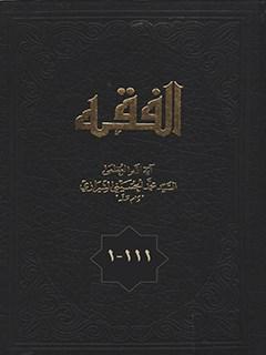الفقه: موسوعه استدلاليه في الفقه الاسلامي