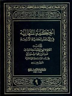 الحكمه المتعاليه في الاسفار العقليه الاربعه جلد 9