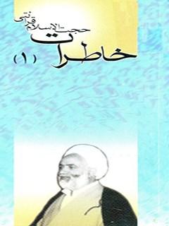 خاطرات از زبان حجه الاسلام محسن قرائتی جلد 1