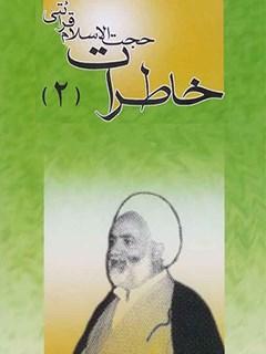 خاطرات از زبان حجه الاسلام محسن قرائتی جلد 2