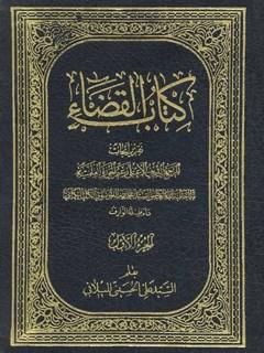 كتاب القضاء جلد 1