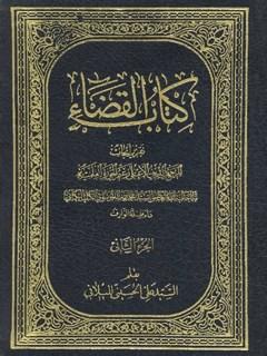 كتاب القضاء جلد 2