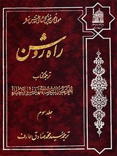 راه روشن: ترجمه المحجه البیضاء فی تهذیب الحیاء جلد 3