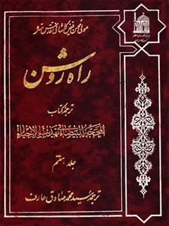 راه روشن: ترجمه المحجه البیضاء فی تهذیب الحیاء جلد 7