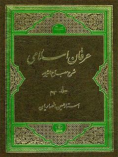 عرفان اسلامی جلد 9