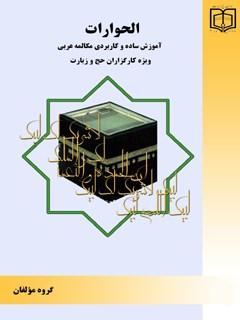 الحوارات (1): مکالمه عربی