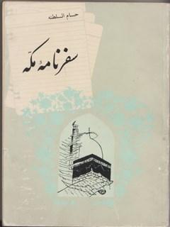 سفرنامه مکه حسام السلطنه