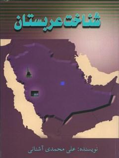 شناخت عربستان