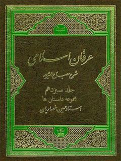 عرفان اسلامی جلد 13